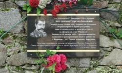 26 години от гибелта на летеца капитан Дойчин Бояджиев