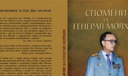 """Излезе от печат второто издание на """"Спомени за генерал Молхов"""""""