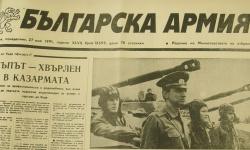 """Днес в. """"Българска армия"""" става на 74 години"""