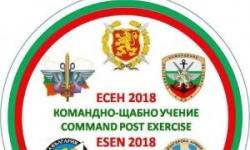 """Започна националното учение """"Есен - 2018"""""""