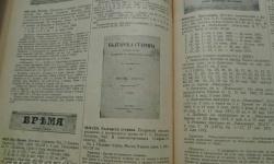 Българският възрожденски печат за мерките срещу холерата в Османска империя