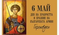 Как да отбележим Деня на храбростта и Празник на Българската армия в условията на коронавирус?