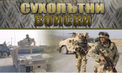 Отлагат обявен конкурс за войнишки длъжности в Сухопътни войски