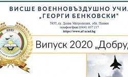 """Производството на Випуск  2020 """" Добруджански"""" на ВВВУ ще бъде в района на училището"""
