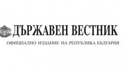 Промените на Закона за военното разузнаване са публикувани в Държавен вестник
