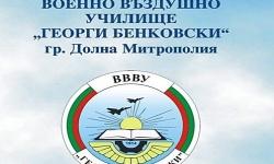 """Абсолвентите  на ВВВУ """"Георги Бенковски"""" ще получат утре дипломите си"""