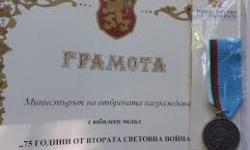 Министърът на отбраната награди потомци, членове на Съюза на ветераните от войните на България