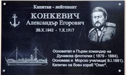 Юбилейна 140 - годишнина на Морско училище