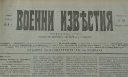 14 февруари 1892 г.- началото на военната ни журналистика