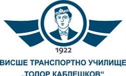 Подготвят честване на 100 години от създаването на Държавното железопътно училище в България