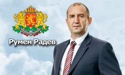 Президентът Румен Радев призовава да не се нарушават правата на българите в Р.С.Македония