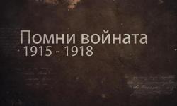 """Авторите на """"Помни войната 1915 – 1918"""" събраха поздравления"""
