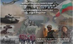 Нова програма на Представителния ансамбъл на въоръжените сили за празничния концерт