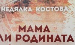 Доброволката от Втората световна война Недялка Костова издаде спомените си от фронта