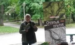 Паркът на Военна академия събра приятели на поезията на Георги Атанасов