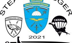Тактическа група за специални операции е готова да застъпи в дежурство през 2022 г.