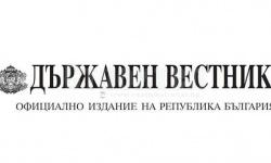 В Държавен вестник са публикувани генералските укази